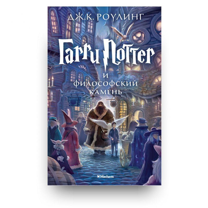 Libro Harry Potter e la pietra filosofale in Russo