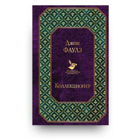 Libro Il collezionista di John Fowles in Russo