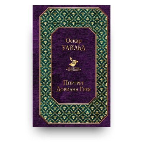 Libro Il ritratto di Dorian Gray in Russo