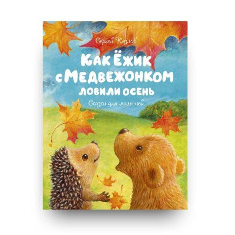 Книга Сергея Козлова Как Ёжик с Медвежонком ловили осень. Сказки для малышей. обложка