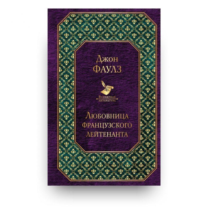 Libro La donna del tenente francese in russo