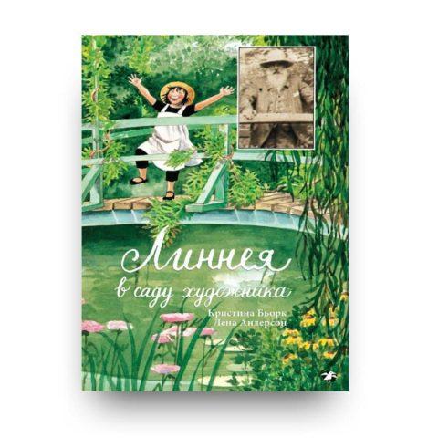 Книга Линнея в саду художника обложка