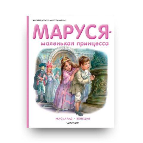 Книга для девочек Маруся - маленькая принцесса. обложка