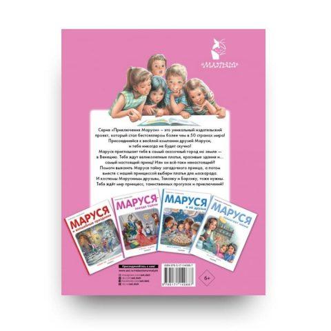 Книга для девочек Маруся - маленькая принцесса. обложка 2