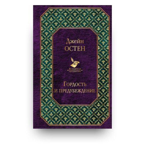 Libro Orgoglio e pregiudizio in Russo