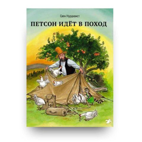 Книга Свена Нурдквиста Петсон идёт в поход обложка