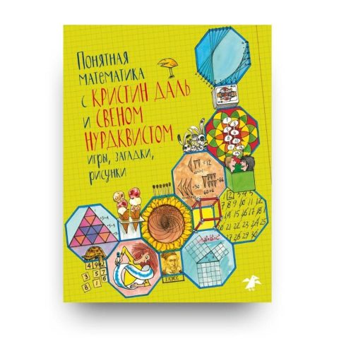 Книга Понятная математика с Кристин Даль и Свеном Нурдквистом обложка