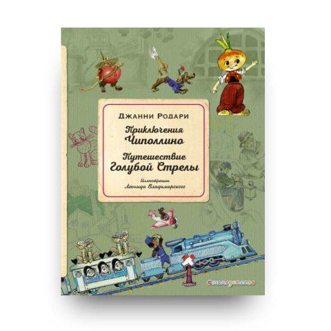Книга Джанни Родари Приключения Чиполлино. Путешествие Голубой Стрелы обложка