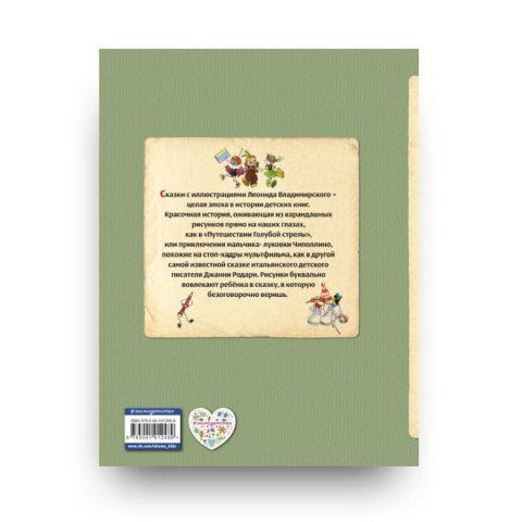 Книга Джанни Родари Приключения Чиполлино. Путешествие Голубой Стрелы обложка 2