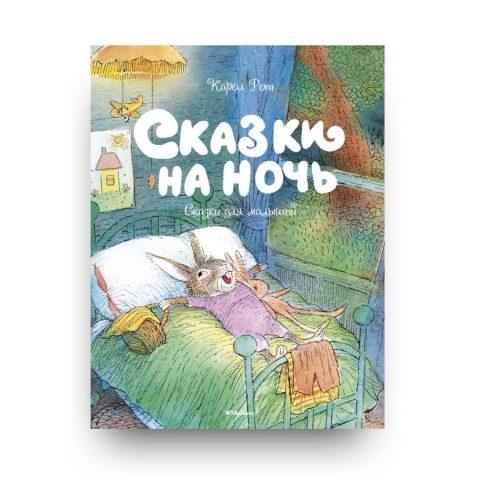 """Книга Карол Рот """"Сказки на ночь. Сказки для малышей"""" обложка"""