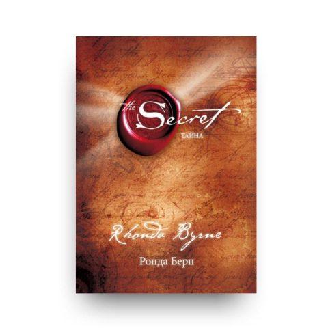 Книга Ронды Берн Тайна обложка