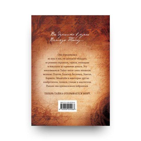 Книга Ронды Берн Тайна обложка 2