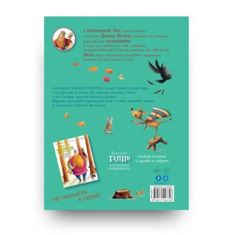 Книга Марцина Мортки Викинг Таппи и волшебное покрывало обложка 2