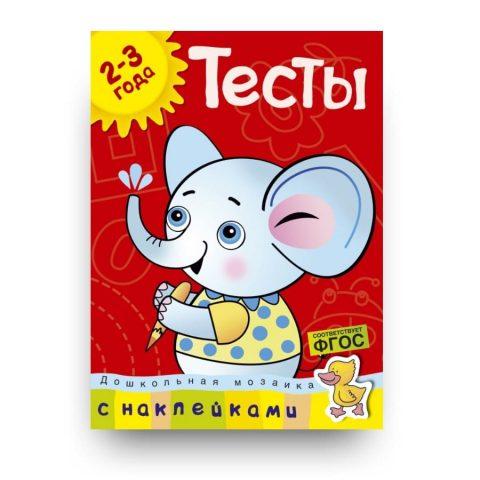 Книга развивающая для малышей Дошкольная мозаика Тесты. 2-3 года обложка