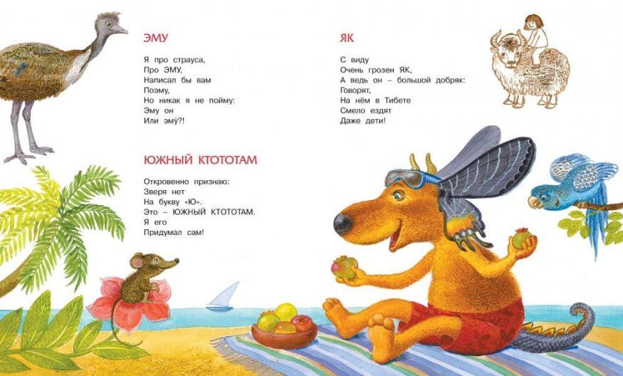 Книга стихов Бориса Заходера Кит и кот разворот 1