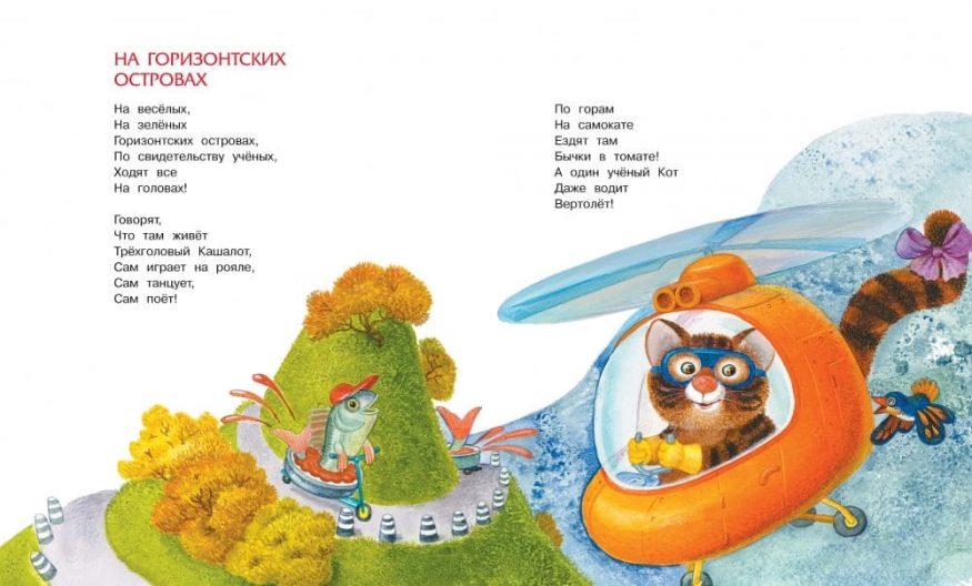 Книга стихов Бориса Заходера Кит и кот разворот 2