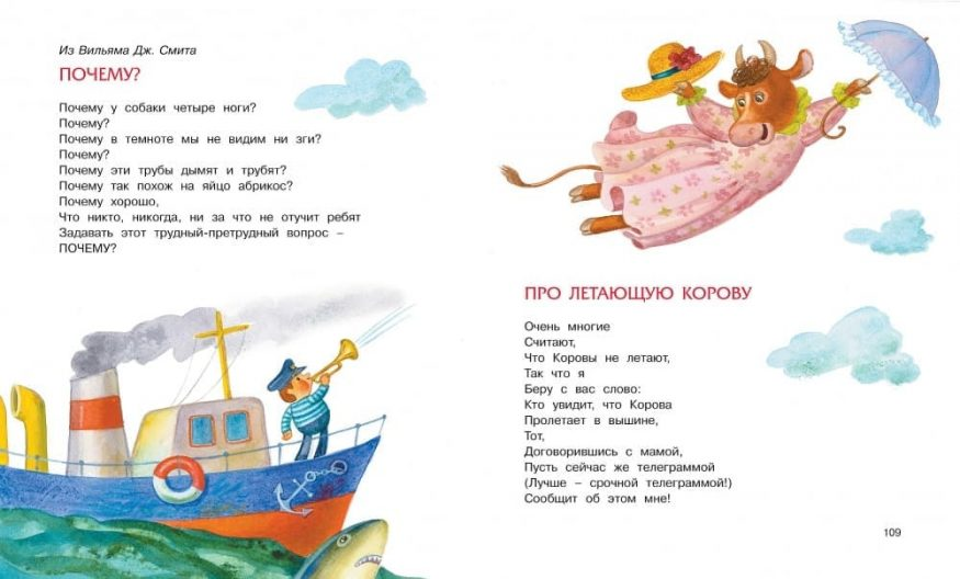 Книга стихов Бориса Заходера Кит и кот разворот 3