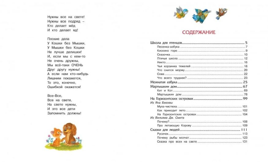 Книга стихов Бориса Заходера Кит и кот разворот 4