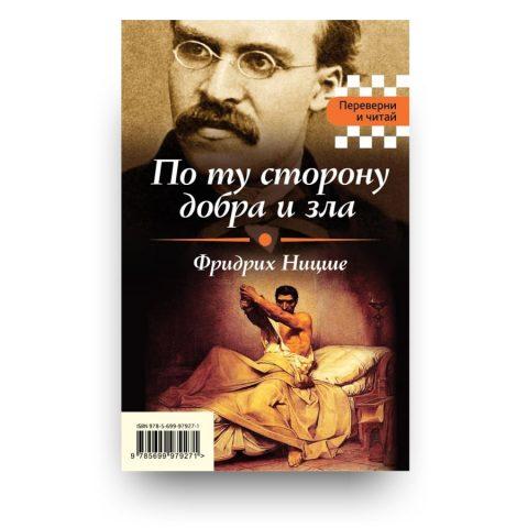 Libro Al di là del bene e del male di Friedrich Nietzsche in russo