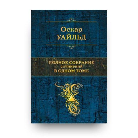 Libro di Oscar Wilde in lingua Russa