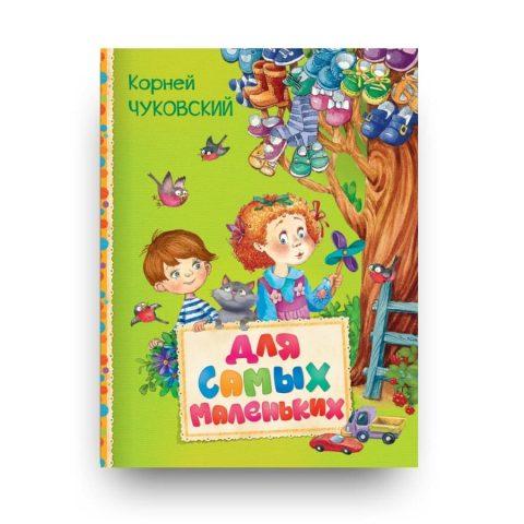 Книга Корнея Ивановича Чуковского Для самых маленьких обложка