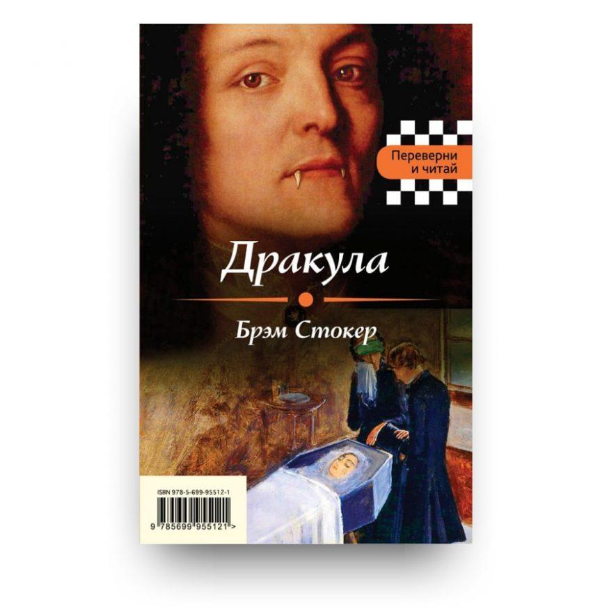 Libro Dracula di Bram Stoker in russo
