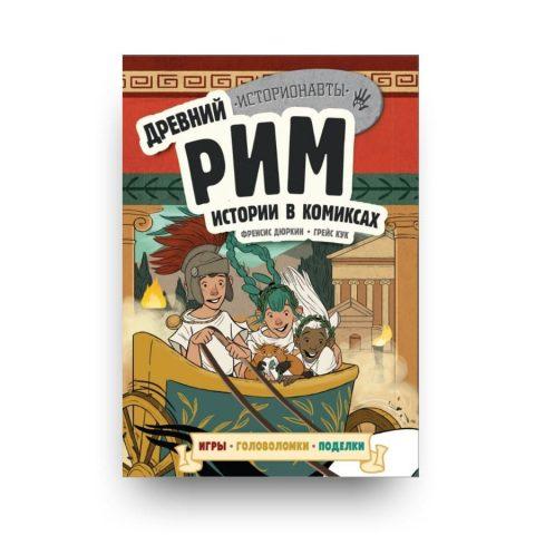 Книга Древний Рим. Истории в комиксах + игры, головоломки, поделки обложка