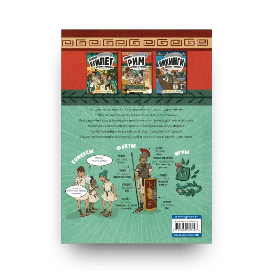 Книга Древний Рим. Истории в комиксах + игры, головоломки, поделки обложка 2