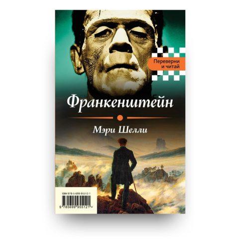 Книга Франкенштейн купить