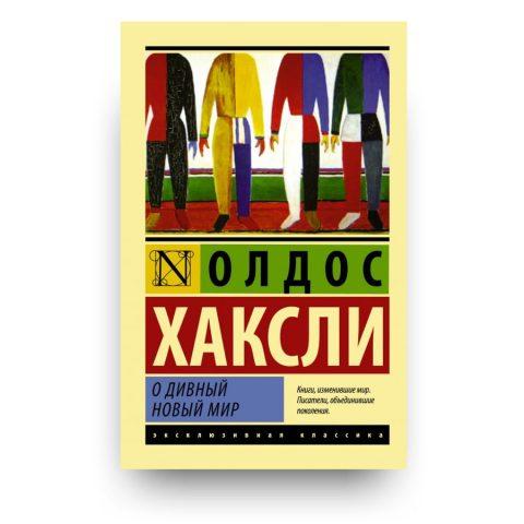 Книга О дивный новый мир Олдос Хаксли купить в Италии