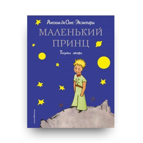 Книга Маленький принц купить в Италии