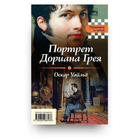 Libro Il ritratto di Dorian Gray di Oscar Wilde in lingua Russa