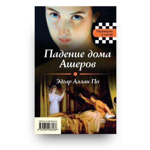 Libro La caduta della casa degli Usher di Edgar Allan Poe in lingua Russa.