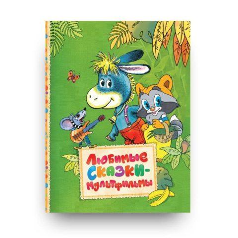 Книга Любимые сказки-мультфильмы обложка
