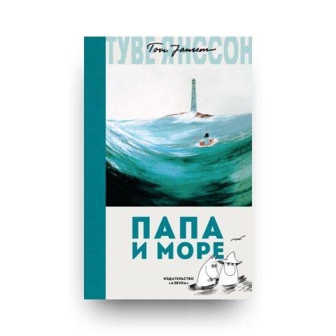 Книга Туве Янссон Папа и море обложка
