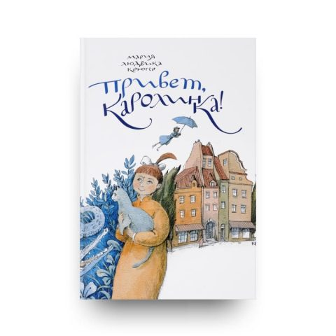 Книга Марии Крюгер Привет, Каролинка! обложка