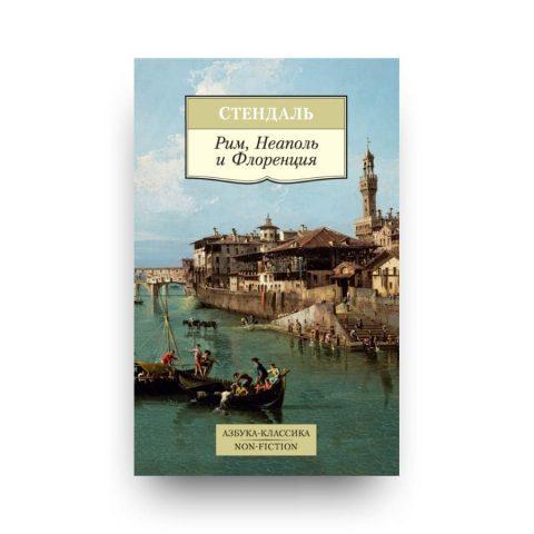 Книга Стендаля Рим, Неаполь и Флоренция обложка