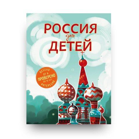 Libro Russia per bambini in lingua russa