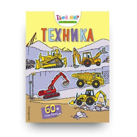 Libro con adesivi in lingua Russa