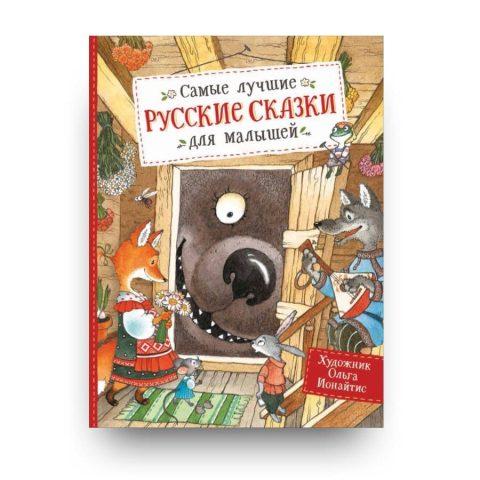Книга Самые лучшие русские сказки для малышей обложка