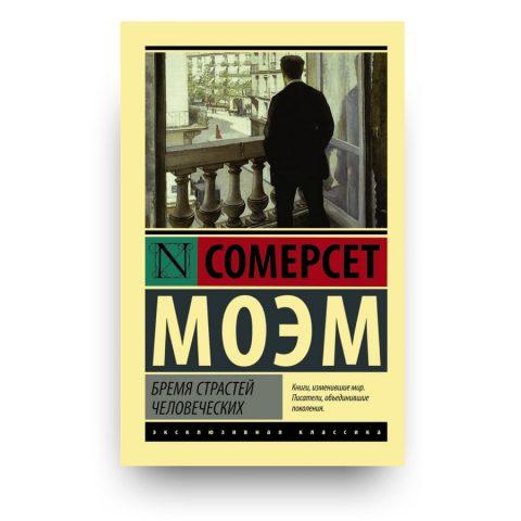 Libro Schiavo d'amore di Somerset Maugham in lingua Russa