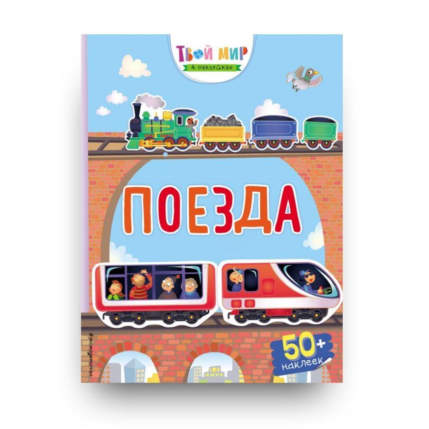 Treni Libro con adesivi in lingua Russa