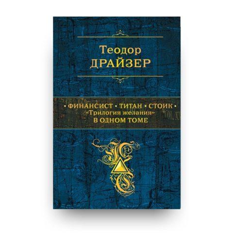 Libro Il finanziere. Il titano. Lo stoico in Russo