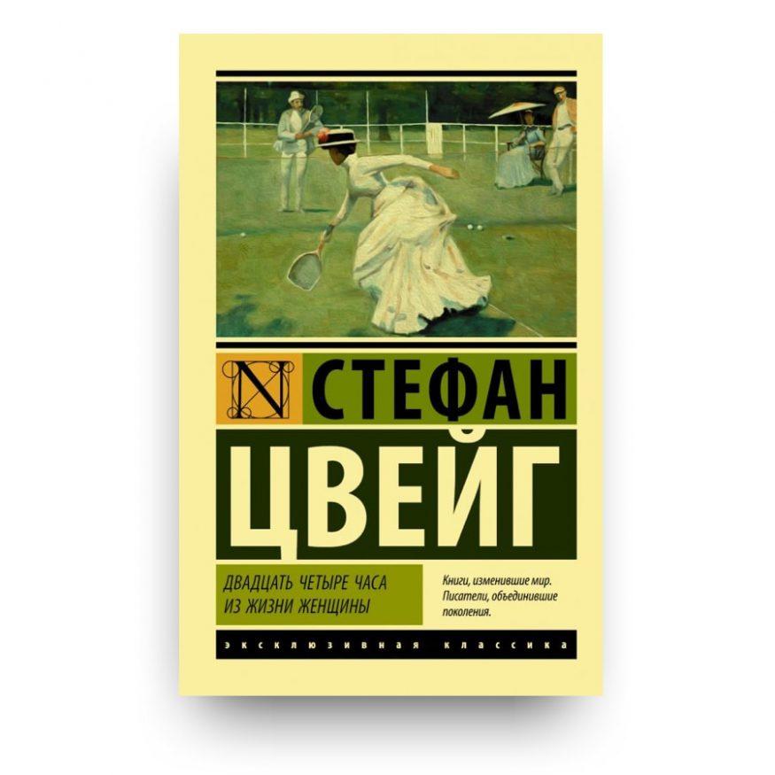 Libro Ventiquattro ore nella vita di una donna di Stefan Zweig in Russo