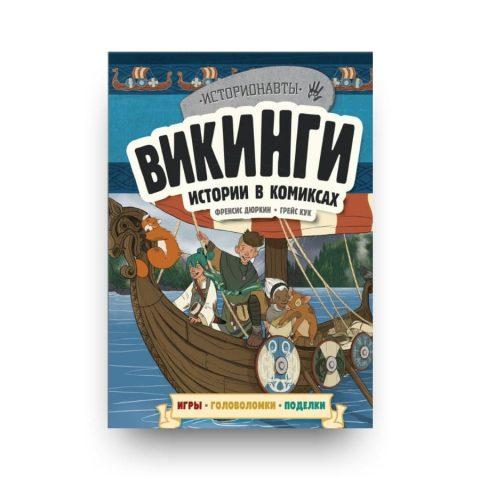 Книга Викинги. Истории в комиксах + игры, головоломки, поделки обложка