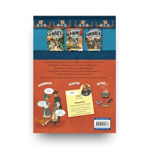 Книга Викинги. Истории в комиксах + игры, головоломки, поделки обложка 2
