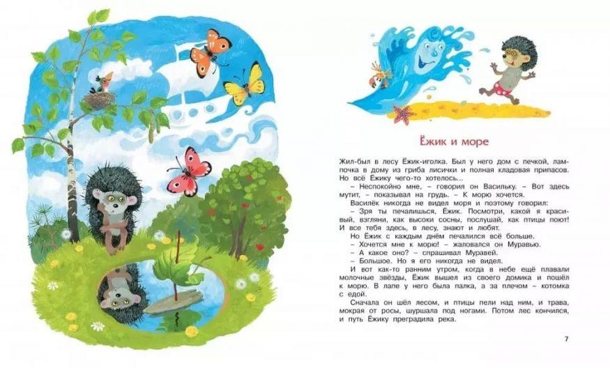 Книга сказок Сергея Козлова Ёжик в тумане разворот 1