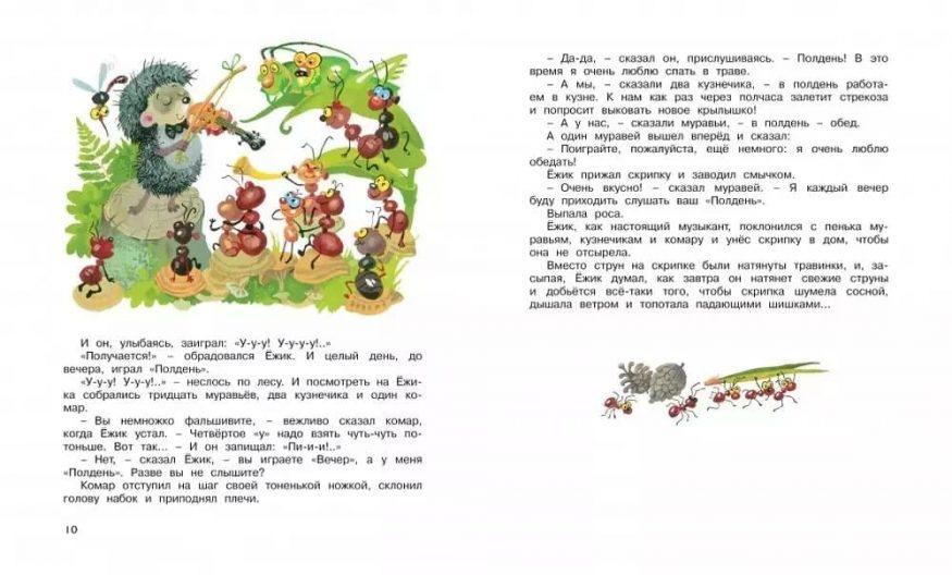 Книга сказок Сергея Козлова Ёжик в тумане разворот 2