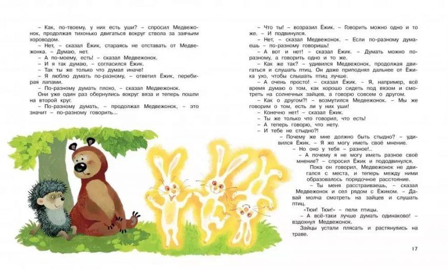 Книга сказок Сергея Козлова Ёжик в тумане разворот 3