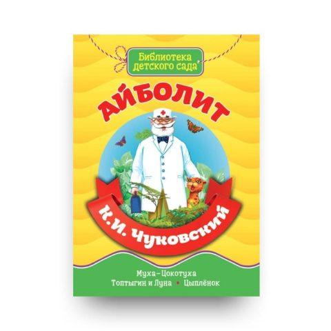 Книга Корнея Чуковского Айболит Библиотека детского сада обложка